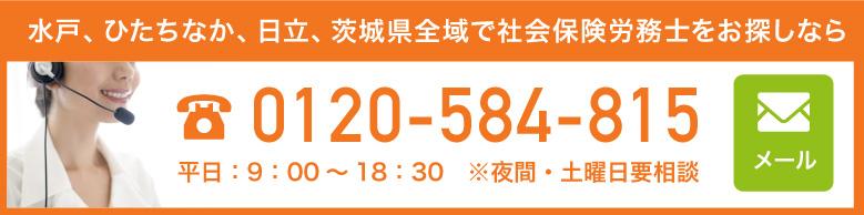水戸、ひたちなか、日立、茨城県全域で社会保険労務士をお探しなら