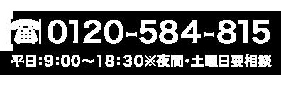 0120-584-815