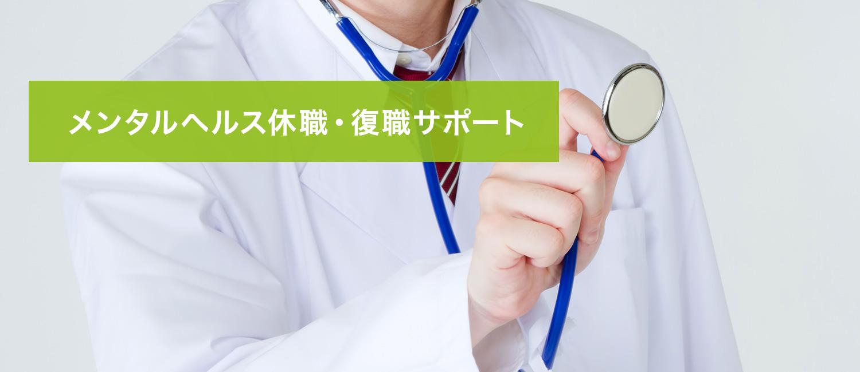 メンタルヘルス休職・復職サポート