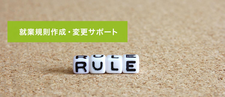 就業規則作成・変更サポート
