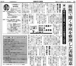高齢者住宅新聞 「介護事業の労務管理」 連載